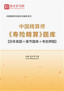 2020年春季中国精算师《寿险精算》题库【历年真题+章节题库+考前押题】