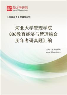 河北大学管理学院《886教育经济与管理综合》历年考研真题汇编