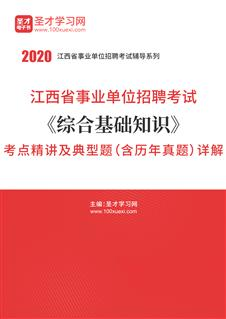 2020年江西省事业单位招聘考试《综合基础知识》考点精讲及典型题(含历年真题)详解