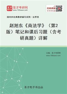 赵旭东《商法学》(第2版)笔记和课后习题(含考研真题)详解