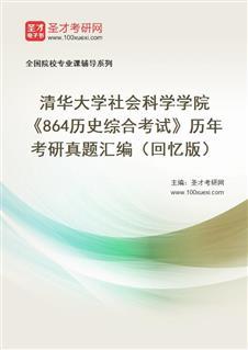 清华大学社会科学学院《864历史综合考试》历年考研真题汇编(回忆版)