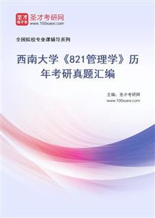 西南大学经济管理学院《821管理学》历年考研真题汇编