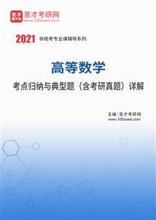 2021年高等数学考点归纳与典型题(含考研真题)详解