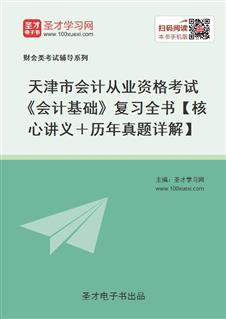 天津市会计从业资格考试《会计基础》复习全书【核心讲义+历年真题详解】