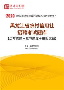 2020年黑龙江省农村信用社招聘考试题库【历年真题+章节题库+模拟试题】