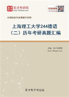 上海理工大学《244德语(二)》历年考研真题汇编