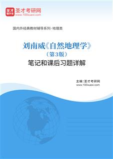 刘南威《自然地理学》(第3版)笔记和课后习题详解