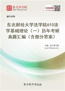 东北财经大学法学院《610法学基础理论(一)》历年考研真题汇编(含部分答案)
