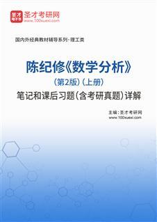 陈纪修《数学分析》(第2版)(上册)笔记和课后习题(含考研真题)详解