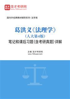 葛洪义《法理学》(人大第4版)笔记和课后习题(含考研真题)详解