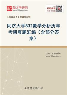 同济大学832数学分析历年考研真题汇编(含部分答案)