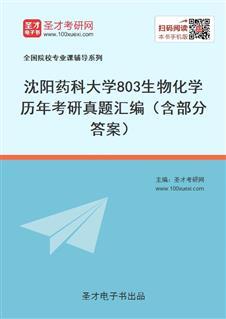 沈阳药科大学803生物化学历年考研真题汇编(含部分答案)