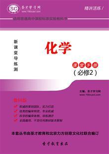 高中化学课堂手册鲁科版(必修2)