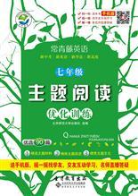 常青藤英语七年级主题阅读优化训练