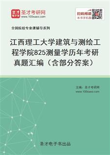 江西理工大学建筑与测绘工程学院《825测量学》历年考研真题汇编(含部分答案)
