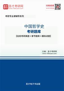 2019年中国哲学史考研题库【名校考研真题+章节题库+模拟试题】