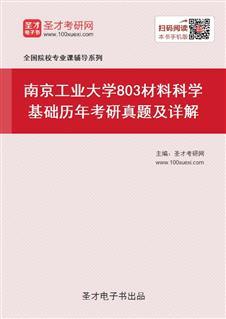 南京工业大学803材料科学基础历年考研真题及详解