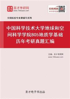 中国科学技术大学地球和空间科学学院《805地质学基础》历年考研真题汇编