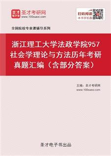 浙江理工大学法政学院957社会学理论与方法历年考研真题汇编(含部分答案)