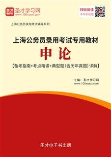 2020年上海公务员录用考试专用教材:申论【备考指南+考点精讲+典型题(含历年真题)详解】