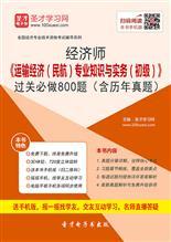 2016年经济师《运输经济(民航)专业知识与实务(初级)》过关必做800题(含历年真题)