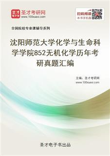沈阳师范大学化学与生命科学学院《852无机化学》历年考研真题汇编