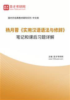 杨月蓉《实用汉语语法与修辞》笔记和课后习题详解