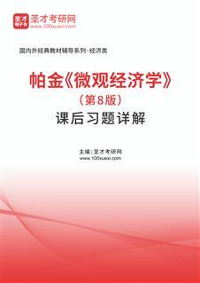 帕金《微观经济学》(第8版)课后习题详解