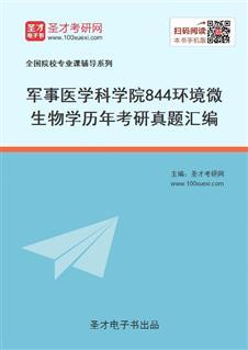 军事医学科学院《844环境微生物学》历年考研真题汇编