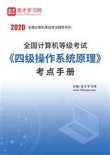 2020年全国计算机等级考试《四级操作系统原理》考点手册