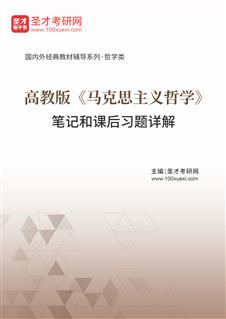 高教版《马克思主义哲学》笔记和课后习题详解