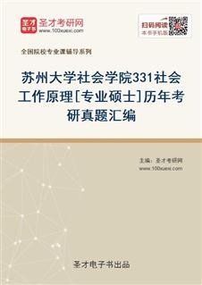 苏州大学社会学院《331社会工作原理》[专业硕士]历年考研真题汇编