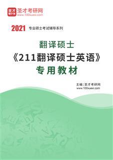 2021年翻译硕士《211翻译硕士英语》专用教材