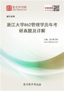 浙江大学862管理学历年考研威廉希尔 体育投注及详解