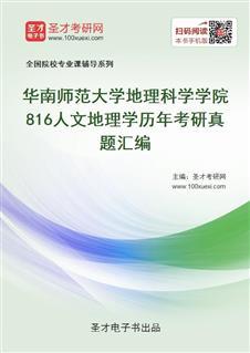 华南师范大学地理科学学院《816人文地理学》历年考研真题汇编