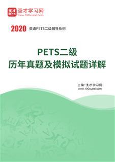 2020年3月PETS二级历年真题及模拟试题详解