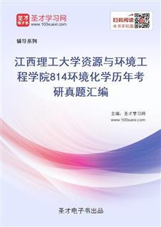 江西理工大学资源与环境工程学院《814环境化学》历年考研真题汇编