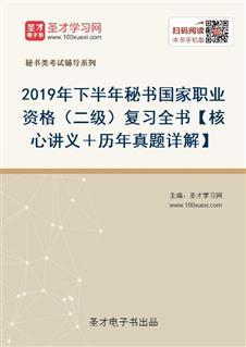 2020年下半年秘书国家职业资格(二级)复习全书【核心讲义+历年真题详解】