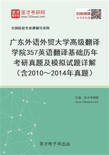 广东外语外贸大学高级翻译学院357英语翻译基础历年考研真题及模拟试题详解(含2010~2014年真题)
