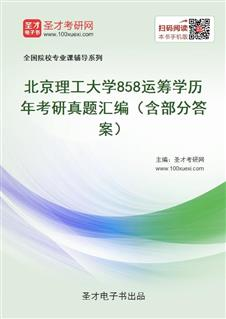 北京理工大学《858运筹学》历年考研真题汇编(含部分答案)