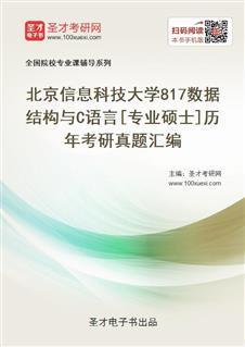 北京信息科技大学817数据结构与C语言[专业硕士]历年考研真题汇编