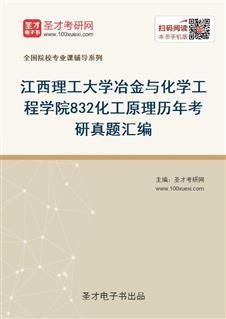 江西理工大学冶金与化学工程学院《832化工原理》历年考研真题汇编