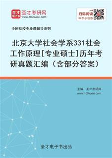 北京大学社会学系《331社会工作原理》[专业硕士]历年考研真题汇编(含部分答案)