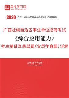 2018年广西壮族自治区事业单位招聘考试《综合应用能力》考点精讲及典型题(含历年真题)详解