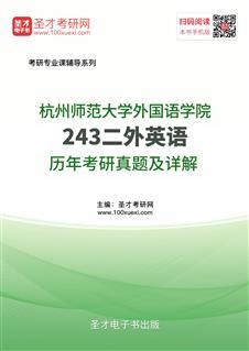 杭州师范大学外国语学院243二外英语历年考研真题及详解