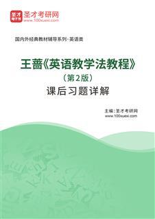 王蔷《英语教学法教程》(第2版)课后习题详解