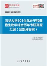 清华大学《903生化分子和细胞生物学综合》历年考研真题汇编(含部分答案)