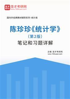 陈珍珍《统计学》(第2版)笔记和习题详解