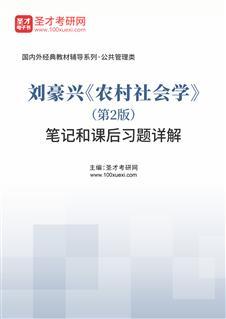 刘豪兴《农村社会学》(第2版)笔记和课后习题详解