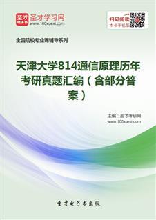 天津大学《814通信原理》历年考研真题汇编(含部分答案)